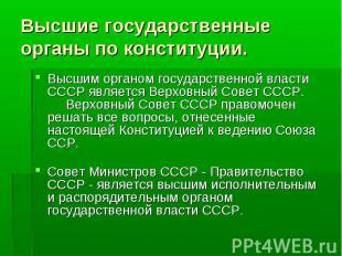 Высшим органом государственной власти СССР является Верховный Совет СССР.