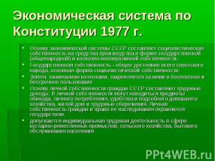 Основу экономической системы СССР составляет социалистическая собственность на с