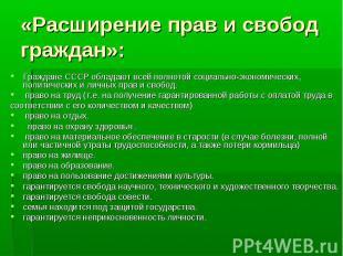 Граждане СССР обладают всей полнотой социально-экономических, политических и лич