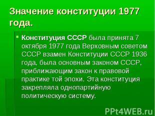 Конституция СССР была принята 7 октября 1977 года Верховным советом СССР взамен