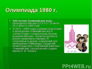 XXII летние Олимпийские игры проходили в Москве (СССР) с 19 июля по 3 августа 19