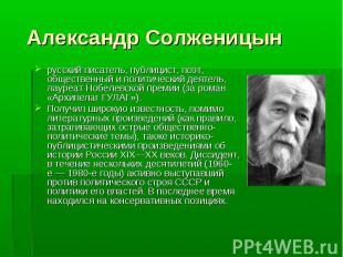 русский писатель, публицист, поэт, общественный и политический деятель, лауреат