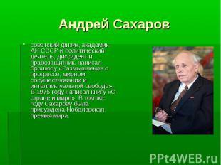 советский физик, академик АН СССР и политический деятель, диссидент и правозащит