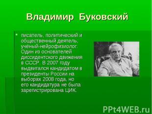 писатель, политический и общественный деятель, учёный-нейрофизиолог. Один из осн