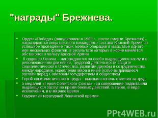 Орден «Победа» (аннулирован в 1989 г., после смерти Брежнева) - награждаются лиц
