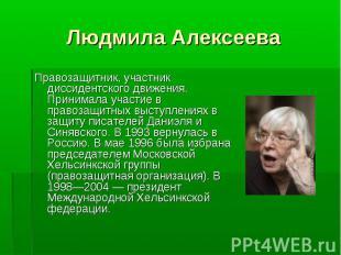Правозащитник, участник диссидентского движения. Принимала участие в правозащитн