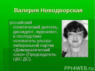 российский политический деятель, диссидент, журналист, в последствие основатель