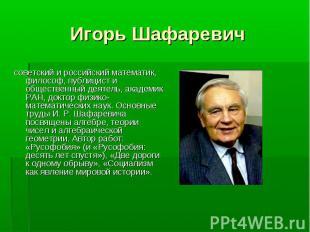 советский и российский математик, философ, публицист и общественный деятель, ака