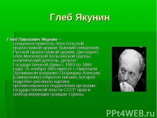 Глеб Павлович Якунин— священнослужитель Апостольской православной церкви; бывший