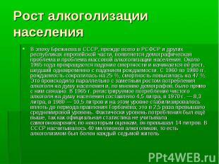 В эпоху Брежнева в СССР, прежде всего в РСФСР и других республиках европейской ч