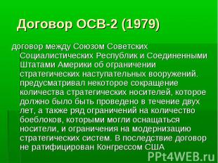 договор между Союзом Советских Социалистических Республик и Соединенными Штатами