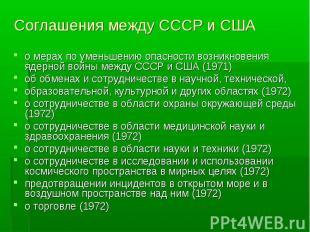 о мерах по уменьшению опасности возникновения ядерной войны между СССР и США (19