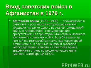 Афганская война (1979—1989)— сложившееся в советской и российской историог