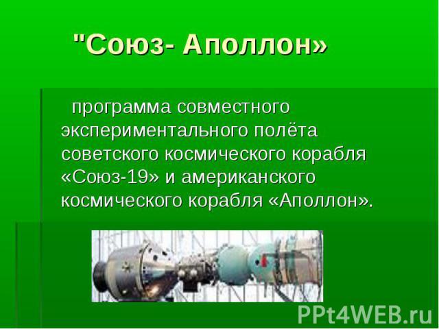 программа совместного экспериментального полёта советского космического корабля «Союз-19» и американского космического корабля «Аполлон». программа совместного экспериментального полёта советского космического корабля «Союз-19» и американского косми…
