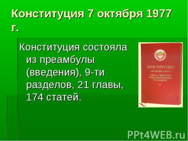 Конституция состояла из преамбулы (введения), 9-ти разделов, 21 главы, 174 статей. Конституция состояла из преамбулы (введения), 9-ти разделов, 21 главы, 174 статей.