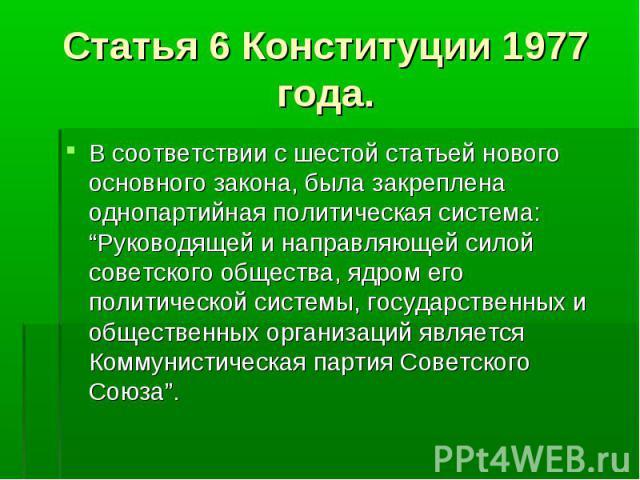"""В соответствии с шестой статьей нового основного закона, была закреплена однопартийная политическая система: """"Руководящей и направляющей силой советского общества, ядром его политической системы, государственных и общественных организаций является К…"""