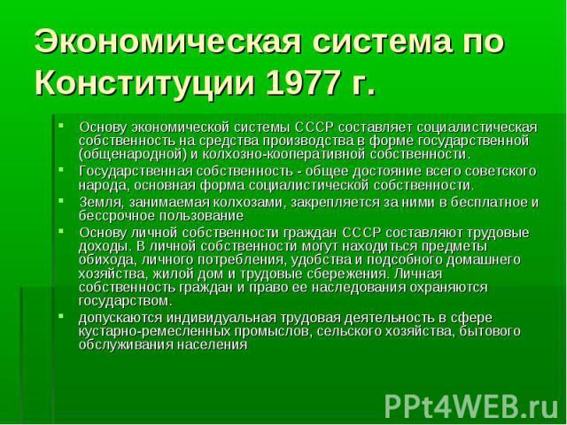 Основу экономической системы СССР составляет социалистическая собственность на средства производства в форме государственной (общенародной) и колхозно-кооперативной собственности. Основу экономической системы СССР составляет социалистическая собстве…