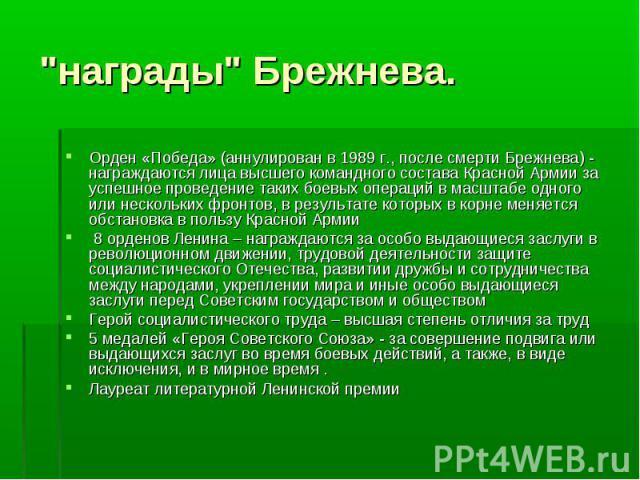 Орден «Победа» (аннулирован в 1989 г., после смерти Брежнева) - награждаются лица высшего командного состава Красной Армии за успешное проведение таких боевых операций в масштабе одного или нескольких фронтов, в результате которых в корне меняется о…