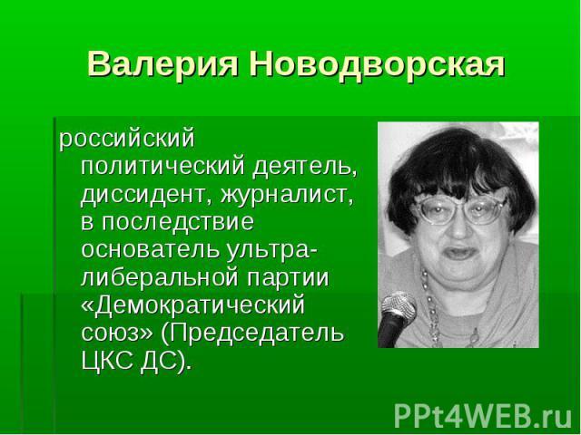российский политический деятель, диссидент, журналист, в последствие основатель ультра-либеральной партии «Демократический союз» (Председатель ЦКС ДС). российский политический деятель, диссидент, журналист, в последствие основатель ультра-либерально…