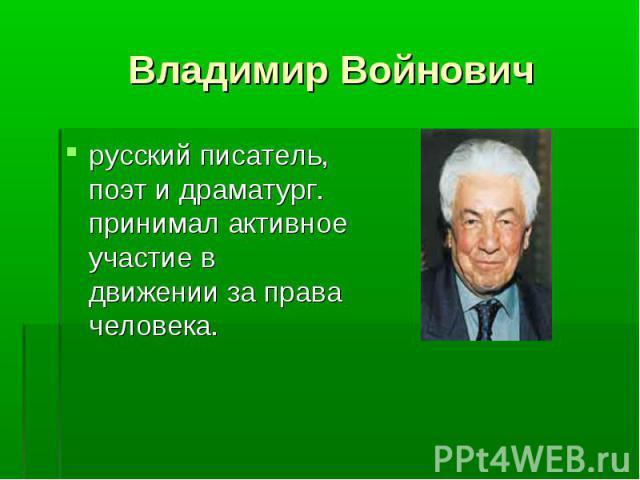 русский писатель, поэт и драматург. принимал активное участие в движении за права человека. русский писатель, поэт и драматург. принимал активное участие в движении за права человека.