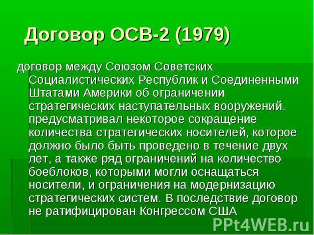 договор между Союзом Советских Социалистических Республик и Соединенными Штатами Америки об ограничении стратегических наступательных вооружений. предусматривал некоторое сокращение количества стратегических носителей, которое должно было быть прове…