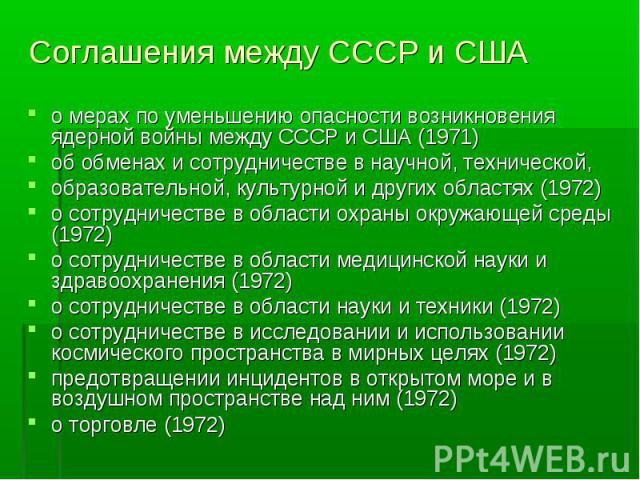 о мерах по уменьшению опасности возникновения ядерной войны между СССР и США (1971) о мерах по уменьшению опасности возникновения ядерной войны между СССР и США (1971) об обменах и сотрудничестве в научной, технической, образовательной, культурной и…