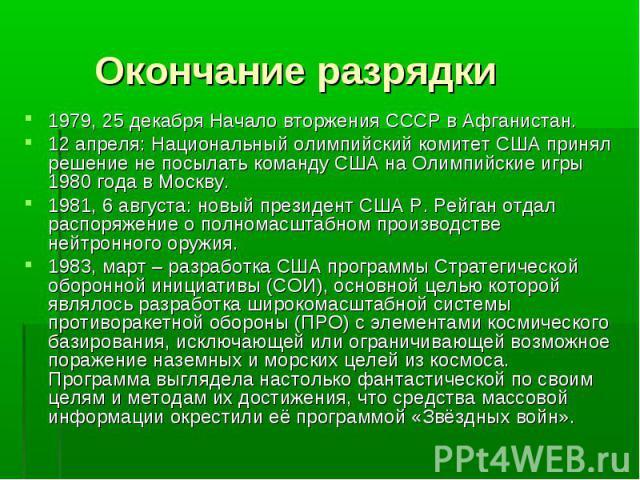 1979, 25 декабря Начало вторжения СССР в Афганистан. 1979, 25 декабря Начало вторжения СССР в Афганистан. 12 апреля: Национальный олимпийский комитет США принял решение не посылать команду США на Олимпийские игры 1980 года в Москву. 1981, 6 августа:…
