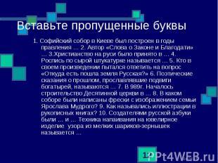 1. Софийский собор в Киеве был построен в годы правления … 2. Автор «Слова о Зак
