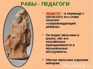 ПЕДАГОГ – в переводе с греческого это слово означает «сопровождающий ребёнка» ПЕ