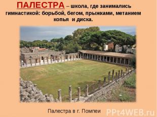 Что относится к греции