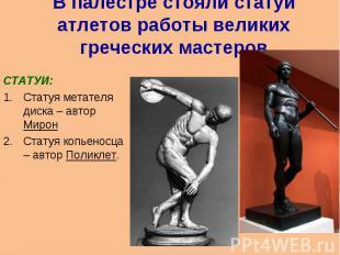СТАТУИ: СТАТУИ: Статуя метателя диска – автор Мирон Статуя копьеносца – автор По