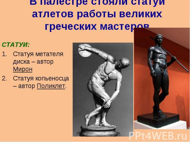 СТАТУИ: СТАТУИ: Статуя метателя диска – автор Мирон Статуя копьеносца – автор Поликлет.