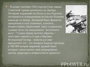 В конце сентября 1943 года могучая лавина Советской Армии докатилась до Днепра.