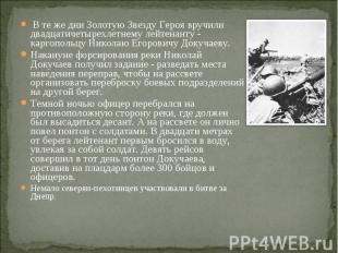 В те же дни Золотую Звезду Героя вручили двадцатичетырехлетнему лейтенанту - кар