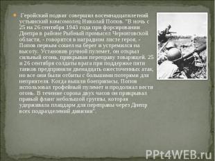 Геройский подвиг совершил восемнадцатилетний устьянский комсомолец Николай Попов