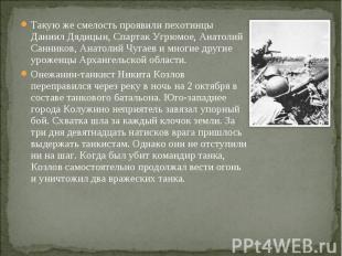 Такую же смелость проявили пехотинцы Даниил Дядицын, Спартак Угрюмое, Анатолий С