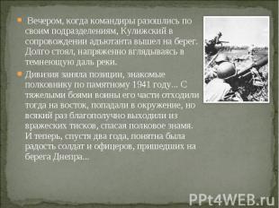 Вечером, когда командиры разошлись по своим подразделениям, Кулижский в сопровож