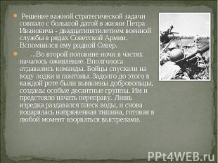 Решение важной стратегической задачи совпало с большой датой в жизни Петра Ивано