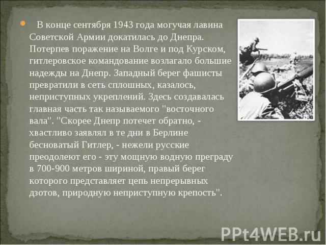 В конце сентября 1943 года могучая лавина Советской Армии докатилась до Днепра. Потерпев поражение на Волге и под Курском, гитлеровское командование возлагало большие надежды на Днепр. Западный берег фашисты превратили в сеть сплошных, казалось, неп…