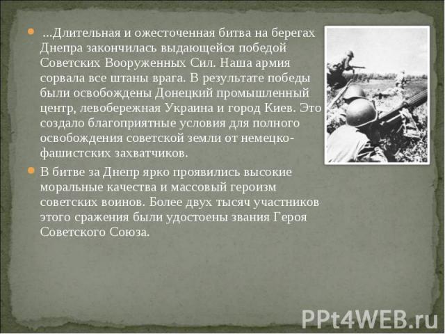 ...Длительная и ожесточенная битва на берегах Днепра закончилась выдающейся победой Советских Вооруженных Сил. Наша армия сорвала все штаны врага. В результате победы были освобождены Донецкий промышленный центр, левобережная Украина и город Киев. Э…