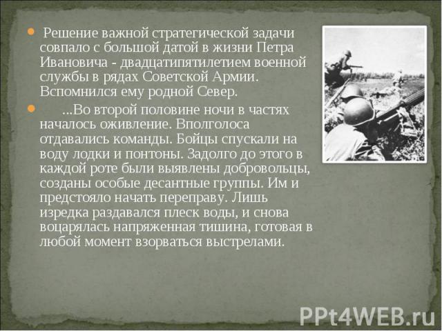 Решение важной стратегической задачи совпало с большой датой в жизни Петра Ивановича - двадцатипятилетием военной службы в рядах Советской Армии. Вспомнился ему родной Север. Решение важной стратегической задачи совпало с большой датой в жизни Петра…