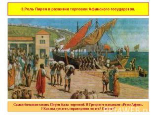 Самая большая гавань Пирея была торговой. В Греции ее называли «Ртом Афин». Сама