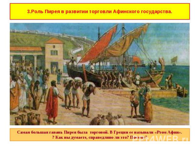Самая большая гавань Пирея была торговой. В Греции ее называли «Ртом Афин». Самая большая гавань Пирея была торговой. В Греции ее называли «Ртом Афин». ? Как вы думаете, справедливо ли это? Почему?
