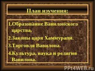 1.Образование Вавилонского царства. 1.Образование Вавилонского царства. 2.Законы
