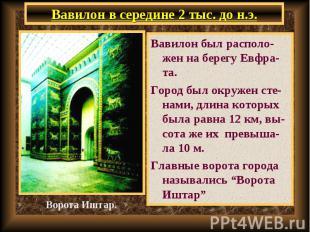 Вавилон был располо-жен на берегу Евфра-та. Вавилон был располо-жен на берегу Ев