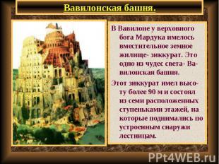 В Вавилоне у верховного бога Мардука имелось вместительное земное жилище- зиккур