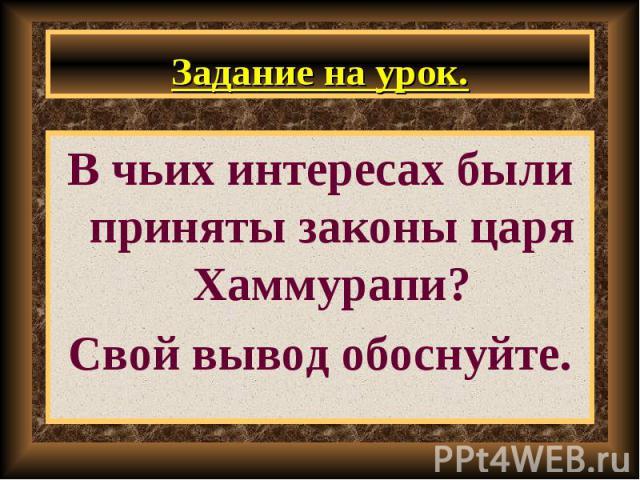 В чьих интересах были приняты законы царя Хаммурапи? В чьих интересах были приняты законы царя Хаммурапи? Свой вывод обоснуйте.