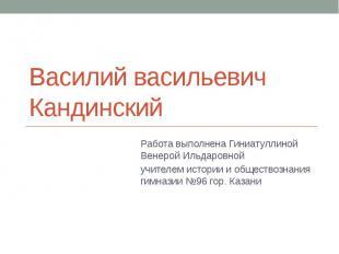 Василий васильевич Кандинский Работа выполнена Гиниатуллиной Венерой Ильдаровной