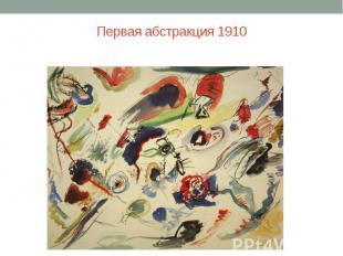 Первая абстракция 1910