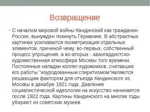 Возвращение С началом мировой войны Кандинский как гражданин России, вынужден по